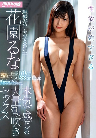 K M Produce MMNT-007 A Real-Life Women S College 3rd Year St With Overwhelming Lust Luna Hanazono Massive Squirting Sex The Kind Where She Can Really Feel It