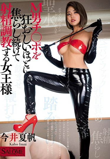 K M Produce SALO-034 The Queen Who Breaks In Men And Keeps Them Cumming Until They Go Crazy Natsuho Imai