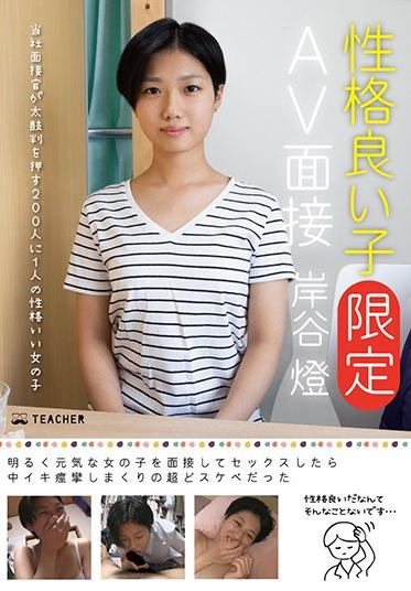 Teacher / Mousouzoku JMTY-016 Great Personality Girls Limited Selection Porn Interview Akari Kishitani