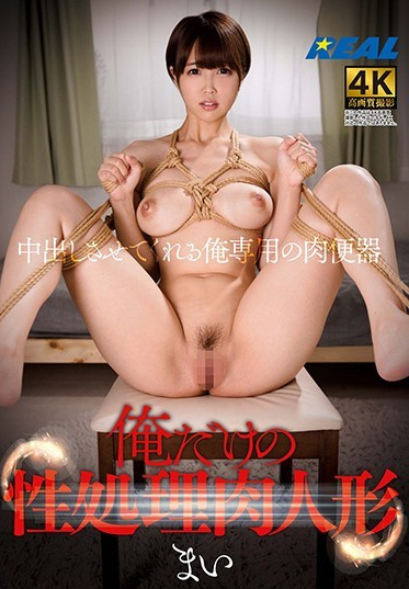 Real Works XRW-966 Sex Doll Just For Me Mai - Mai Takeda