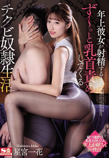 S1 NO.1 STYLE SSNI-967 Your Older Girlfriend Teases Your Nipples Nicely Until You Cum Ichika Hoshimiya