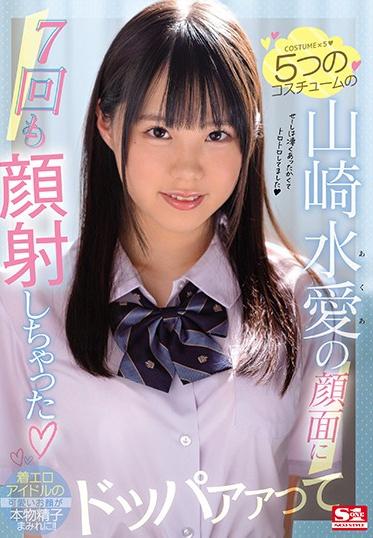 S1 NO.1 STYLE SSNI-976 Akua Yamazaki In 5 Different Costumes - She Takes 7 Facials