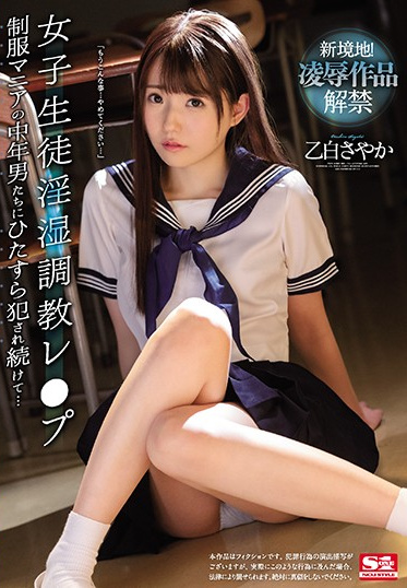 S1 NO.1 STYLE SSNI-973 Breaking In Sls - Middle-Aged Guys With A School Uniform Fetish Nail A Teen Whether She Likes It Or Not Sayaka Otoshiro