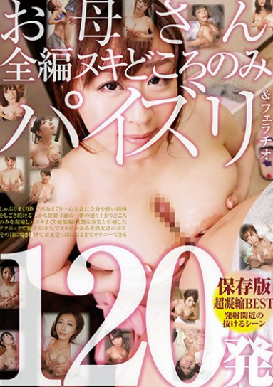 ABC / Mousouzoku OOMN-270 All The Most Nut Busting Scenes Titty Fuck Blowjob BEST Collection 120 Loads Super Condensed