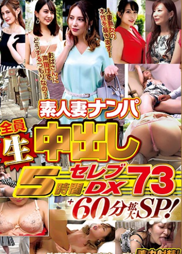 Lotus WA-445-A Picking Up Amateur Housewives All Creampie Raw Footage All The Time 5 Hours Celeb DX Edition 73 - Part A