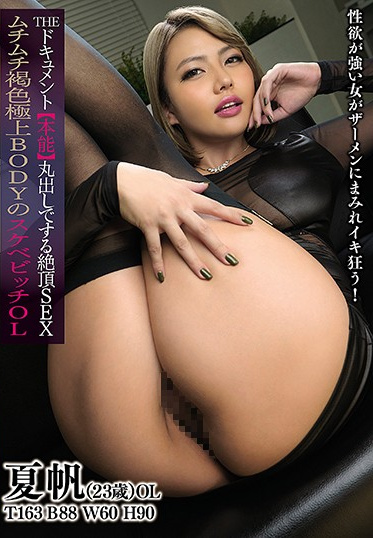 Bijin Majo/Emmanuelle BIJN-192 The Document Carnal Instinct Laid Bare For Orgasmic Sex Office Slut With A Tanned Voluptuous Body Kaho Imai