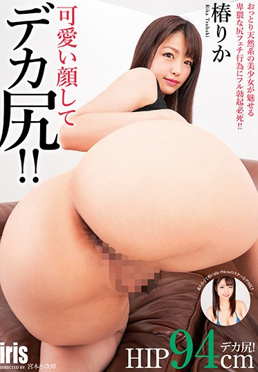 MARRION MMKZ-090 A Cute Face And A Big Ass Rika Tsubaki