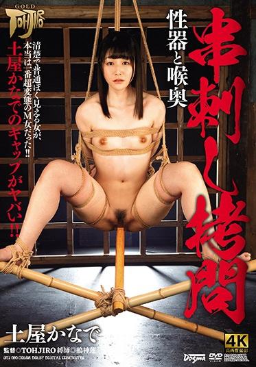 Dogma GTJ-090 Skewering Genitals And Throat - Kanade Tsuchiya