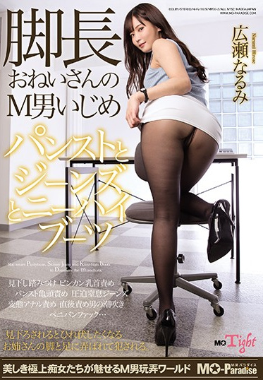 M-o Paradise MOPT-002 Long Legged Babe Teases Male Subs Pantyhose Jeans And Knee High Boots Narumi Hirose