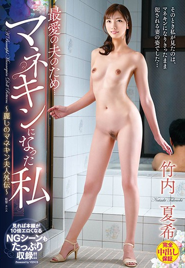 VENUS VAGU-236 For My Beloved Husband I Became A Doll - Beautiful Mannequin Wife Side Story - Natsuki Takeuchi