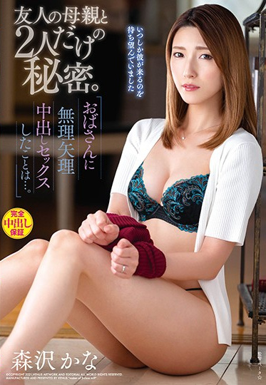 VENUS VEC-461 All Alone With My Friend S Mother Made To Have Secret Creampie Sex With A MILF Kana Morisawa