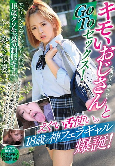 Teacher / Mousouzoku BNST-022 Get On The GOTO Sex Campaign And Have Sex With A Creepy Old Man No Need To Lock Down He S Hooked An 18-Year-Old Naughty Bitch Gal In Uniform Using A Dating App Miku Ikoma 18 Years Old