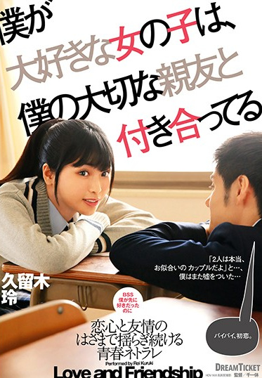 Dream Ticket BFD-005 The Girl I Like Is Dating My Best Friend Rei Kuruki