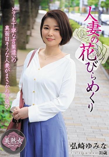 Hitozuma Engokai/Emmanuelle MYBA-030 A Married Woman S Bloom - Yumina Hirosaki