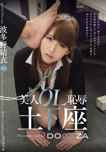 PREMIUM PGD-796 Hot Office Girl Humiliated On Her Knees Yui Hatano