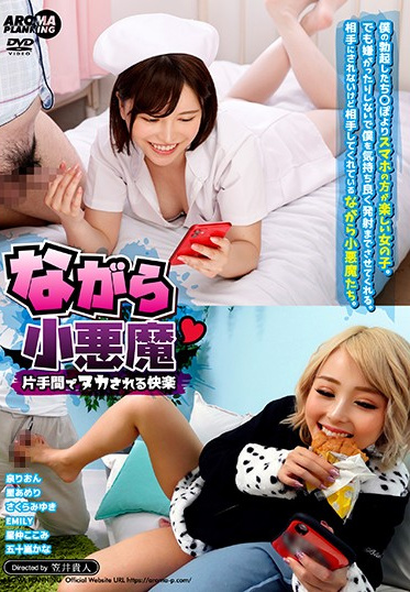 Aroma Planning ARM-945 Nagara Succubus - The Pleasure Of Busting Nuts In Your Spare Time