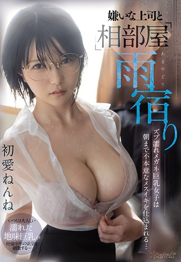 kawaii CAWD-172 Sharing A Room To Take Shelter From The Rain With The Boss She Hates - Dripping Wet Busty Girl In Glasses Fucked And Made To Cum Over And Over Nenne Ui