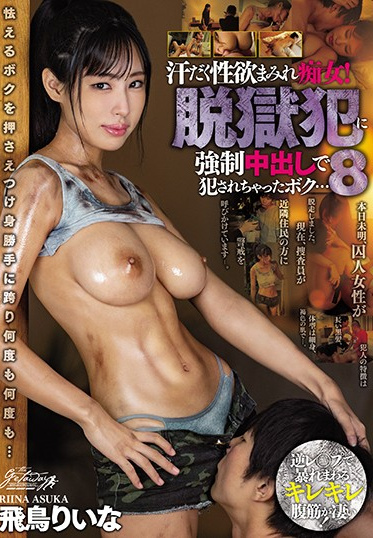 Chijo Heaven CJOD-280 Sweaty Lusty Slut Bare-Naked Despair As I M Made To Give Her A Creampie 8 Riina Asuka