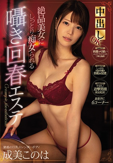 Chijo Heaven CJOD-277 Sweetly Whispering Beautiful Slut Lets You Cum Inside Her At Special-Service Massage Parlor - Konoha Narumi