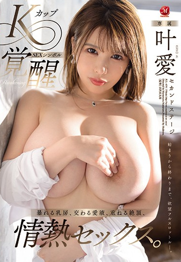 MADONNA JUL-439 Madonna Exclusive Ai Kano - Second Stage - A K-Cup Sex Symbol S Erotic Awakening - Huge Nipples Drenched In Pussy Juice Multiple Orgasms Passionate Sex