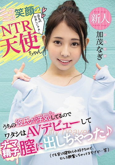 Hon Naka HND-935 Fresh Face Smiling Angel Makes Get Payback - Her Boyfriend Cheated So She S Starring In Porn And Ends Up Taking A Creampie But She Found The Whole