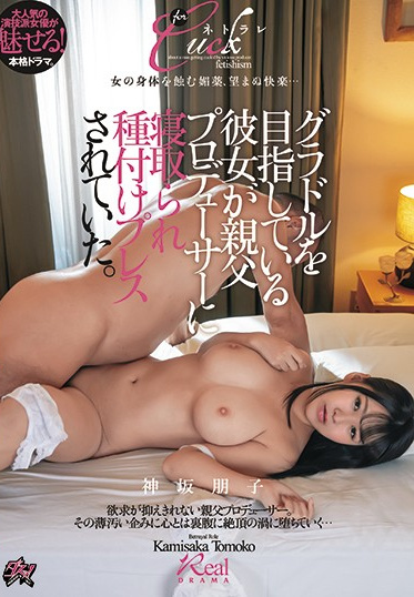 Das DASD-801 Teen Pin-Up Who Wants To Become A Model Gets Nailed And Bred By Her Older Producer Tomoko Kamisaka