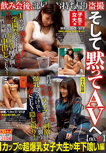 Omochikaeri / Mousozoku AKID-080 Female College Student Only After Drinking Party Take It Home To The Room Voyeur And Silently Go To AV No 44 I Cup Super Big Tits Female College Student