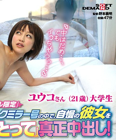 SOD Create SDFK-039 The Magic Mirror Number Please Fuck My Girlfriend Real Creampie Yuko