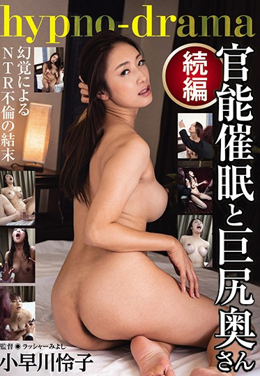 H*******m RASH SRMC-028 Sensual Approach Of A Big Butted Wife Reiko Kobayakawa