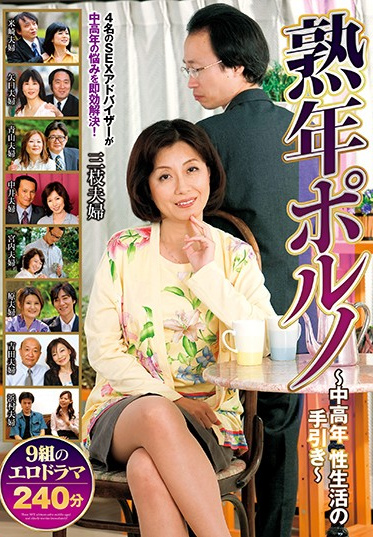 Big Morkal MCSR-423 Mature Porn-Guide To Middle-aged Sex Life-9 Pairs Of Erotic Drama