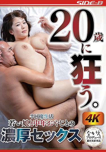 Nagae Style NSPS-963 Going Crazy Aged 20 Living Together Half The Time Hot Steamy Sex Between Middle-Aged Old Man And His Young Step-Daughter - Sachiko