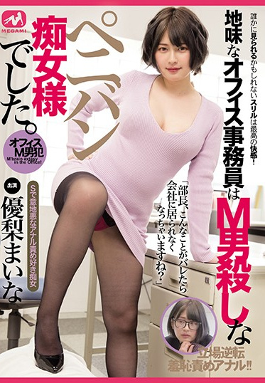 MEGAMI MGMQ-065 The Plain-Looking Woman At The Office Was Actually A Strap-on Slut Devouring Submissive Guys Maina Yuri