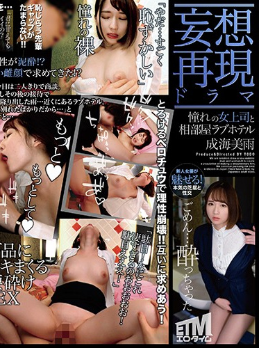 Erotic Time ETQR-190 Daydream Recreation Drama Staying In The Same Room In A Love Hotel With My Lovely Female Boss - Miu Narumi