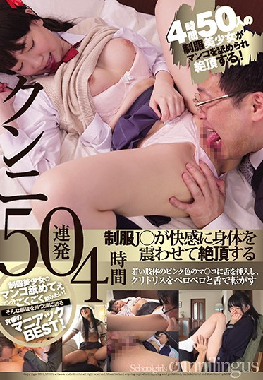 Muku MUCD-239 Uniform Trembling With Orgasmic Pleasure - 50 Rounds Of Cunnilingus 4 Hours