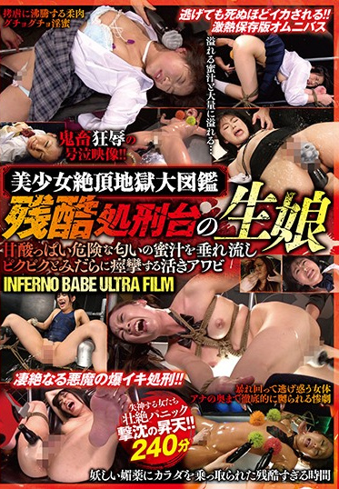 BabyEntertainment ARAN-014-A A Beautiful Girl In A Climax Hell Pictorial A Live Sacrifice Upon The Cruel Execution Chamber Watch Her Drip With Bittersweet Dangerously - Part A