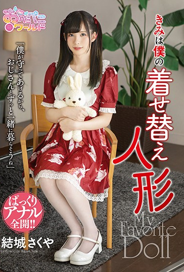 Openipeni World/Mousouzoku OPPW-082 You Re My Dress-Up Doll Sakuya Yuki
