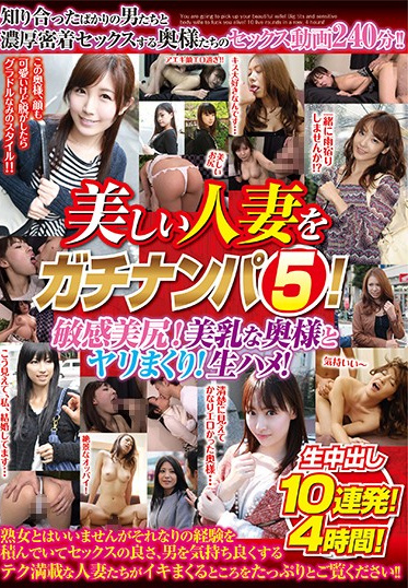 Graffiti Japan GAVHJ-032 Picking Up Hot Married Babes 5 Sensitive Beautiful Booty Married Sluts With Beautiful Tits Get Nailed Raw 10 Creampie Loads 4 Hours