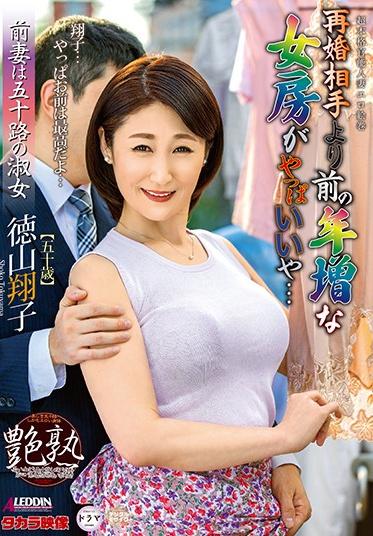 Takara Eizo SPRD-1367 I Like That Older Woman I Used To Do It With More Than My New Wife Shoko Tokuyama