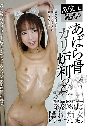 First Star FONE-133 The Greatest Rail-Thin See Her Exposed Ribs Skinny Lolita Babe In The History Of Adult Videos She S A Slender And Svelte Beautiful Girl Whose Ribcage