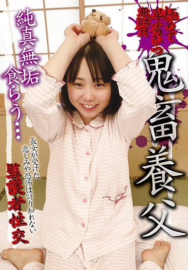 First Star GAID-014 Dirty Evil Rough Father In Law Devours Pure Innocence