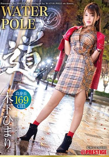 Ruby WPS-003 WATER POLE Michi Himari Kinoshita A Seasonal Actress Exposes Everything And Fascinates The Ultimate Eros