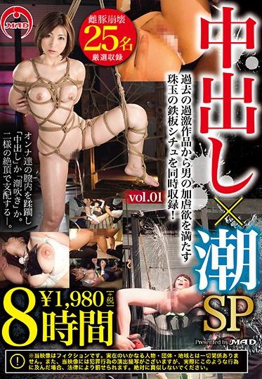 MAD BAK-053 Creampie X Tide SP 8 Hours Vol 01