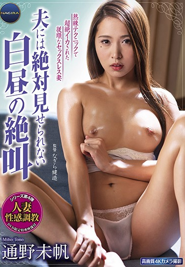 NAGIRA GNAX-044 She Could Never Let Her Husband See Her Scream And Shout With Pleasure In The Afternoon