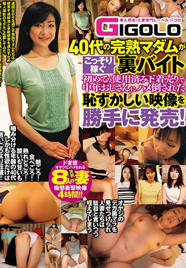 GIGOLO (Gigolo) GIGL-635 This Fully Ripe Madam In Her Forties Is Secretly Working At An Underground Part Time Job She Was Selling