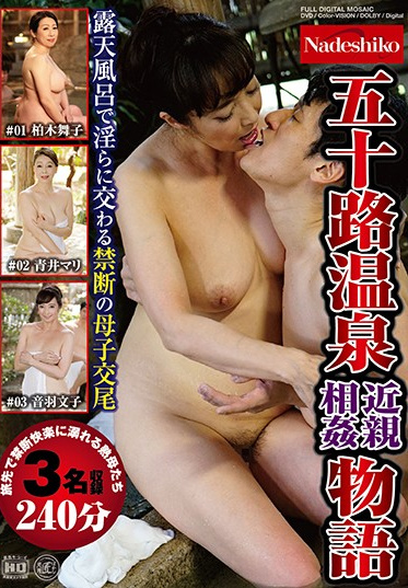 Nadeshiko NASH-440 Fifty Something Hot Spring Forbidden Fakecest Story Stepmother Step Child Fucking In An Open Air Bath
