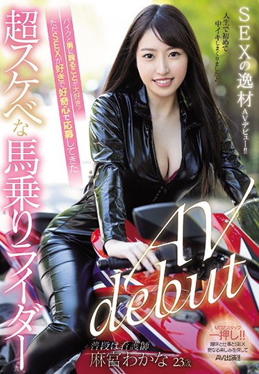 MOODYZ MIFD-146 She Loves To Mount Bikes And Men She Loves To Fuck So Much That She Answered Our Ad Just Out Of Curiosity A Super Horny Bucking Bronco-Riding Sexual Genius Makes Her Adult Video Debut Wakana Asamiya