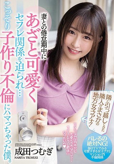MOODYZ MIAA-382 The Girl Who Moved In Next Door Turned Out To Be A Female Anchor Your Wife Isn T Putting Out Anymore What About Making Babies With An Adorable Fuck Buddy Tsumugi Narita