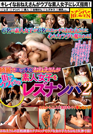 Nanpa HEAVEN NANX-218-B A Pretty Horny Woman Picks Up Innocent-Looking Amateur Girl On The Street For Some Lesbian Action 2 - Part B