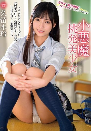 MARRION MMUS-048 Young Beautiful Succubus Rei Kuruki