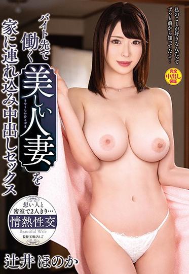 VENUS VEC-464 I Took A Hot Married Woman Home From Her Part-Time Job For Creampie Sex Honoka Tsujii